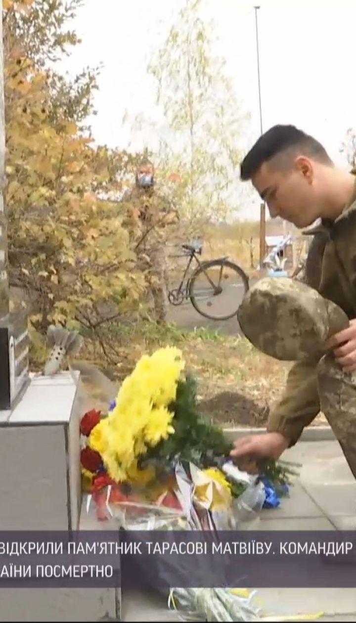 У селі Луганської області відкрили пам'ятник Герою України Тарасу Матвіїву