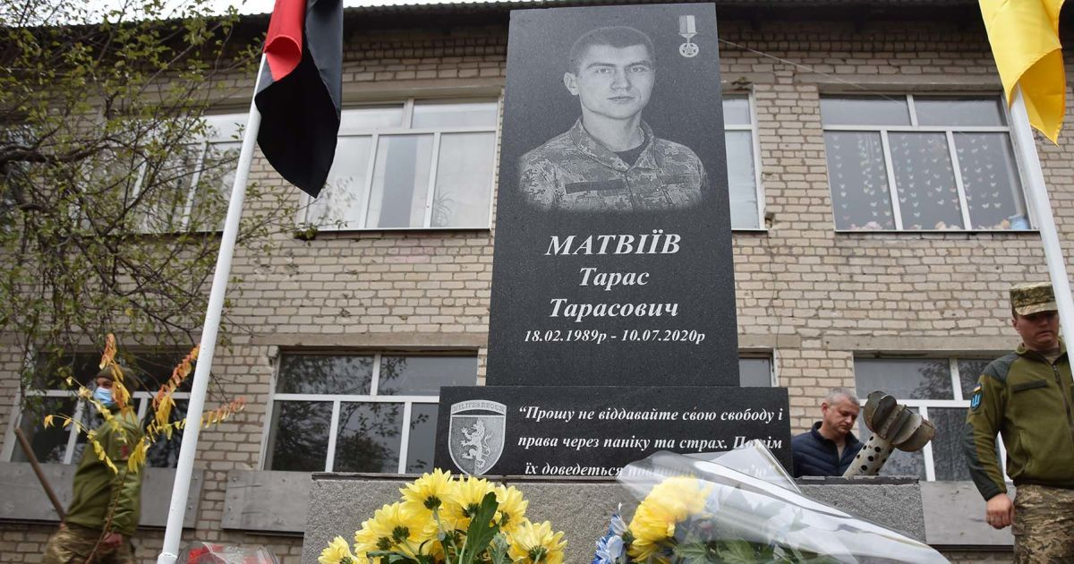 За кілометр від передової: у Луганській області відкрили пам'ятник Герою України Тарасу Матвіїву