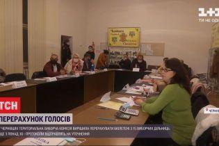 ТВК у Чернівцях вирішила перерахувати бюлетені з 15 виборчих дільниць