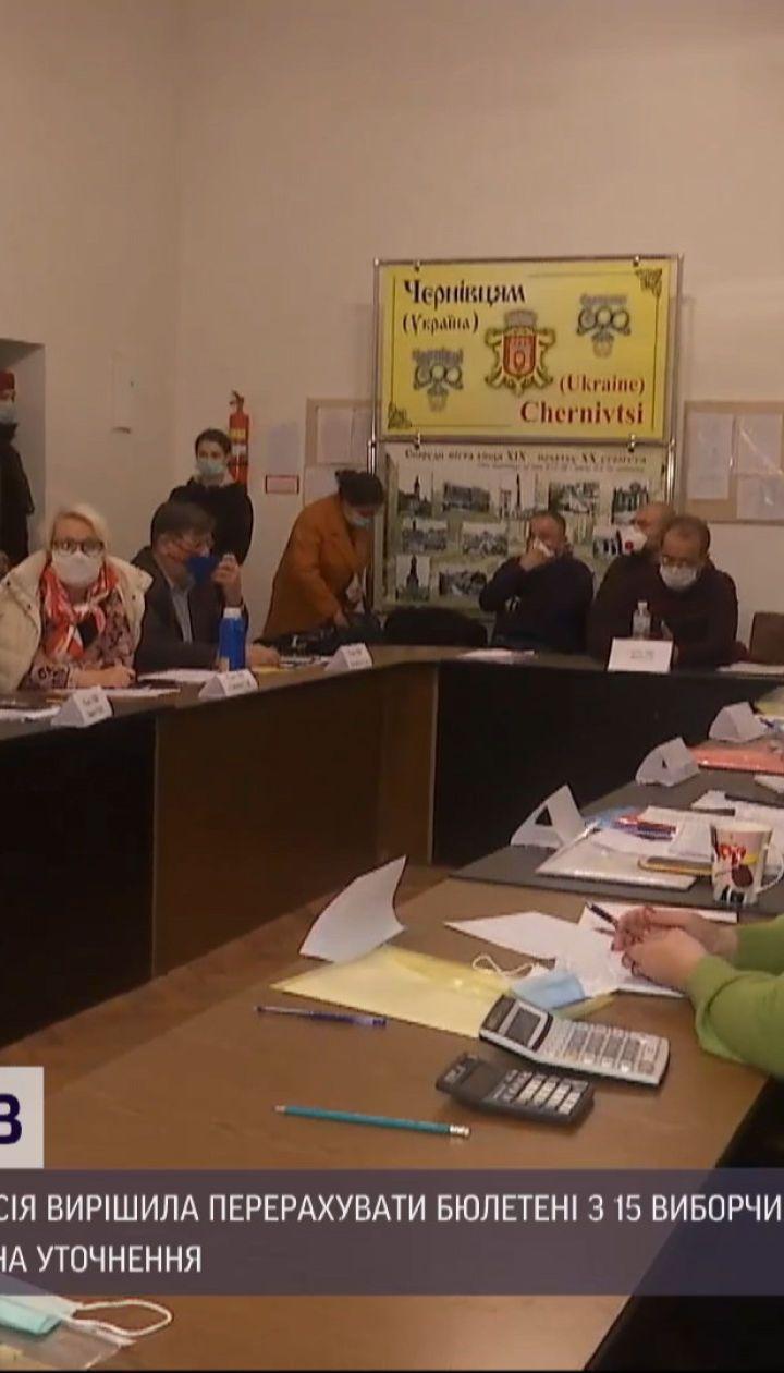 ТИК в Черновцах решила пересчитать бюллетени с 15 избирательных участков