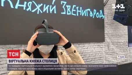 Часовий портал: княжу столицю Звенигород відтворили у віртуальній реальності