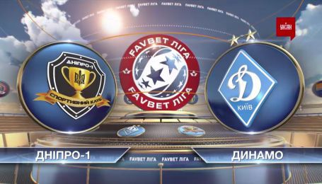ЧУ 2020/2021. УПЛ – Днепр-1 - Динамо – 1:2