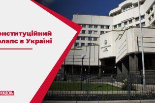 Втрата безвізу і довіри Євросоюзу – які наслідки для України матиме рішення КСУ щодо декларування