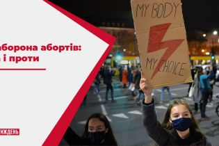 Протести в Польщі: що про заборону абортів думають українці