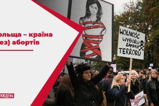У Польщі тривають багатотисячні акції протестів – чи стане вона країною без абортів