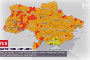 """Карантинная карта Украины существенно """"покраснела"""""""