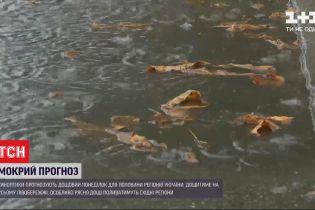 Погода в Україні: для половини регіонів понеділок буде дощовим