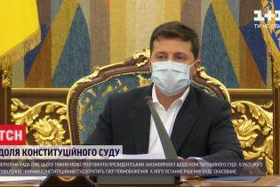 ВР может рассмотреть законопроект Зеленского, который фактически распустит действующий КСУ