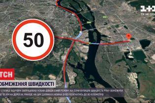 Ограничение скорости: где в Киеве придется притормаживать водителям