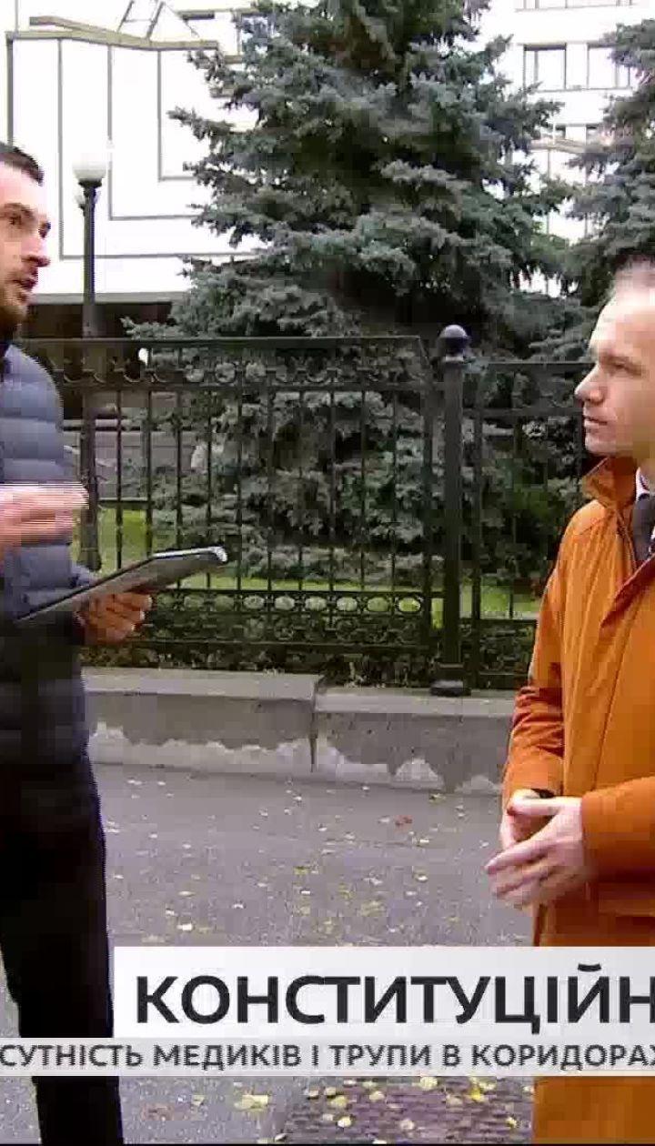 Міністр юстиціїй Денис Малюська про скандальні рішення Конституційного суду