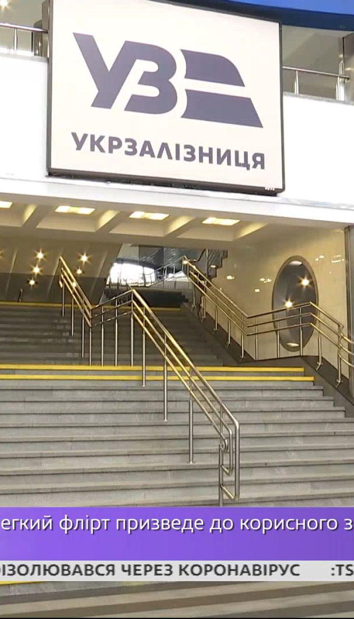 Укрзализныця снизила стоимость билетов – экономические новости