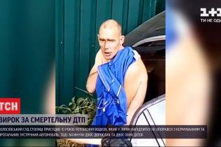 Виновника смертельного ДТП на окраине Киева приговорили к 10 годам тюрьмы