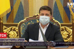Верховная Рада может отказать в рассмотрении законопроекта о роспуске КСУ
