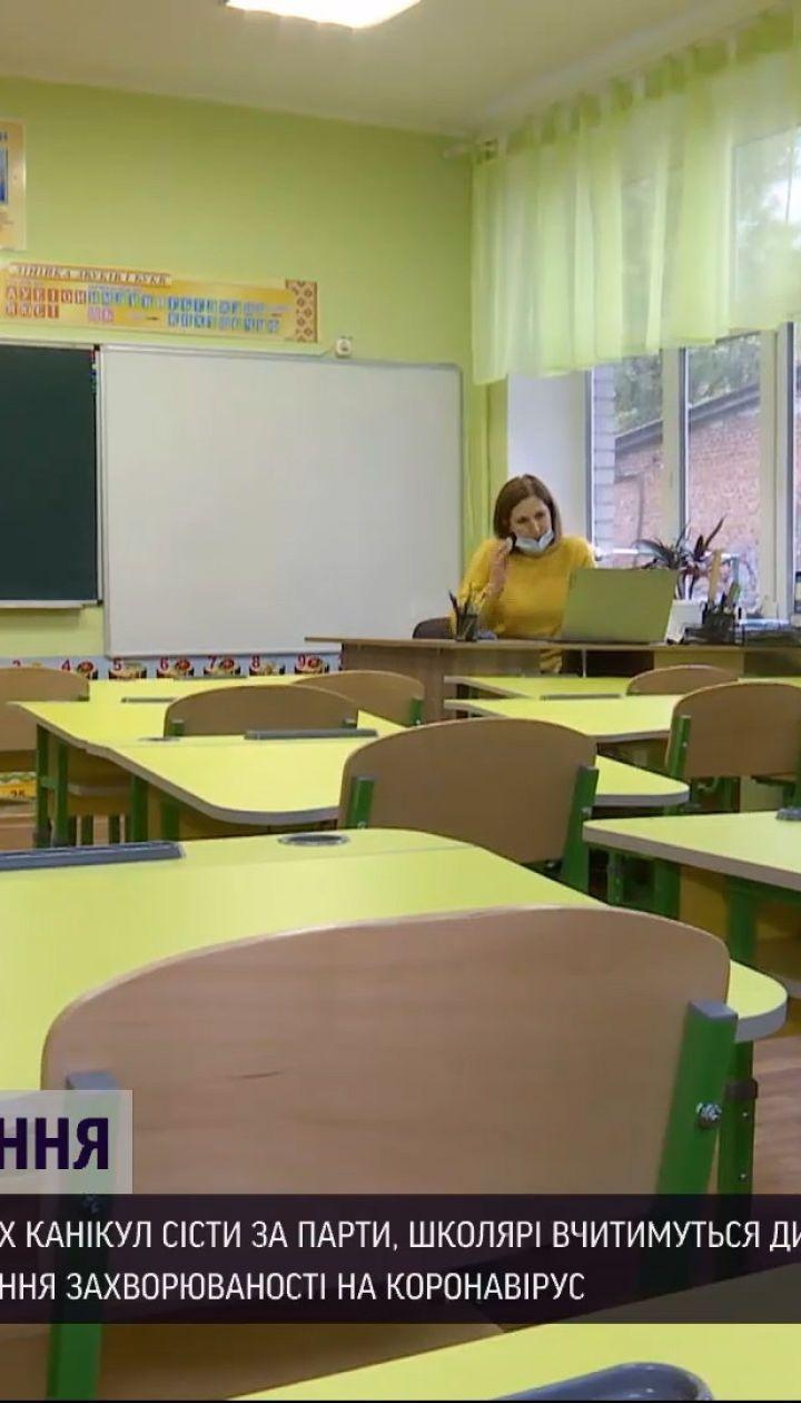 """""""Красная зона"""": как происходит обучение в школах Сум и Житомира"""