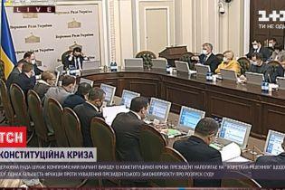 Розпуск КСУ: чи розгляне Верховна Рада президентський законопроєкт