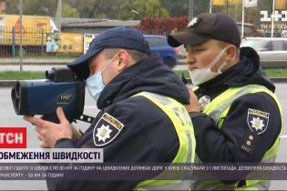 В Киеве установили новый скоростной режим для владельцев авто