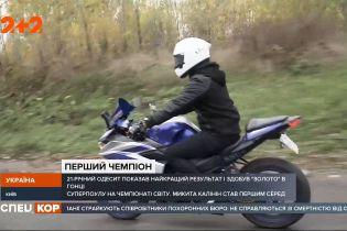 На змаганнях у Португалії молодий український мотогонщик виборов перше місце
