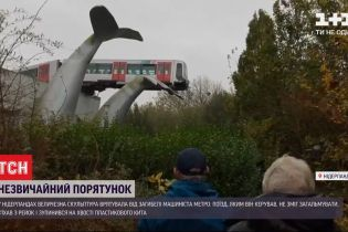 Врятований китом: нідерландська скульптура вберегла від загибелі машиніста метро