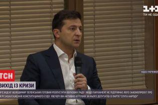 Зеленский готов распустить Раду, если та не поддержит его законопроект о фактическом роспуске КСУ