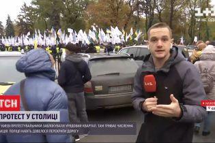 Заблокований урядовий квартал: у центрі Києва триває численна акція протесту