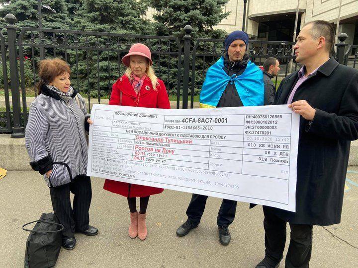 Активісти принесли під будівлю КСУ великий квиток до Ростова для Тупицького