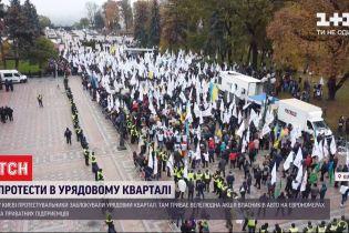Заблокований урядовий квартал: через акцію протесту поліції довелося перекрити дорогу