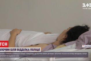 У Рівненській області чоловік штрикнув дружину ножем у живіт просто біля відділка поліції