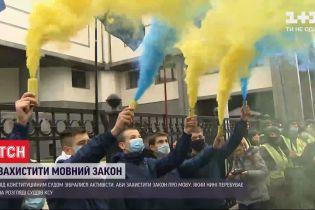 Активісти прийшли під Конституційний суд захистити мовний закон