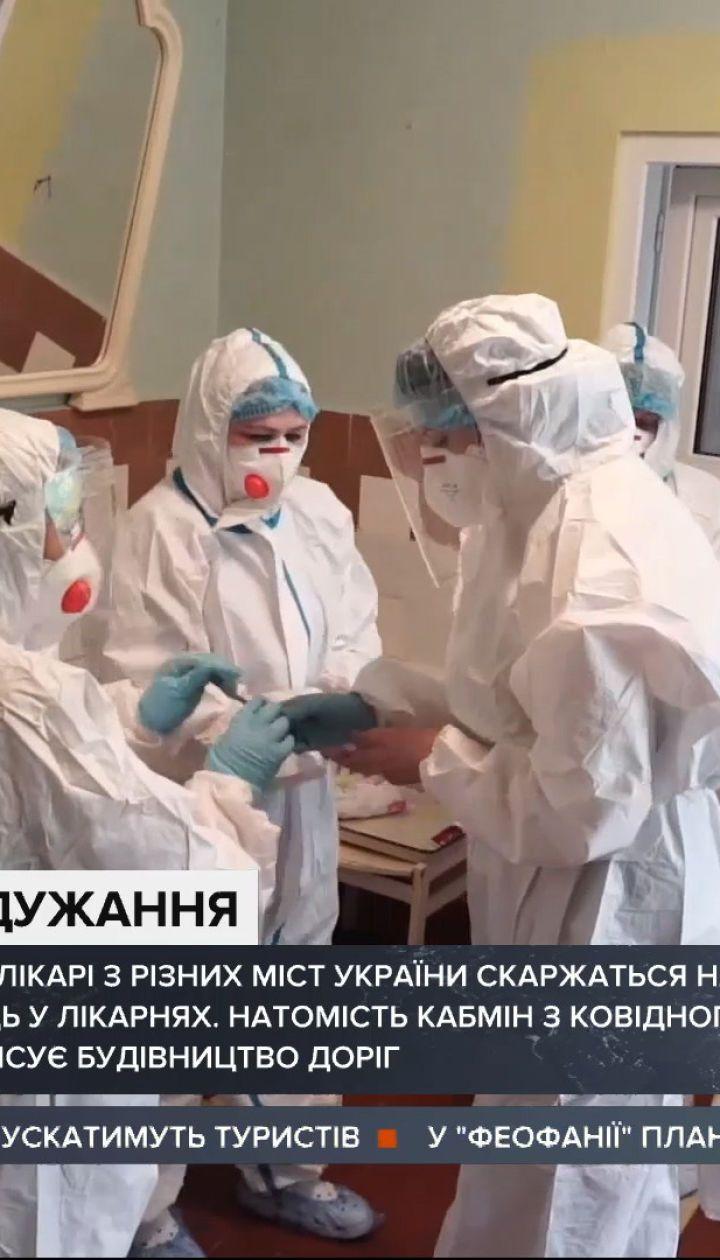 МОЗ здався, а вірус перемагає: чому гроші з ковідного фонду йдуть на дороги й фільми