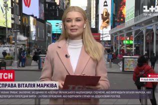Справа Марківа: чи дозволить апеляційний суд вийти на волю українському військовому