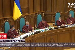 Нардепи закликають суддів КС піти у відставку