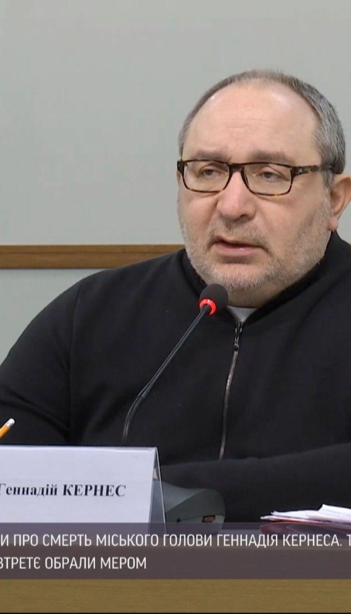 В Харькове третий раз мэром избрали Геннадия Кернеса