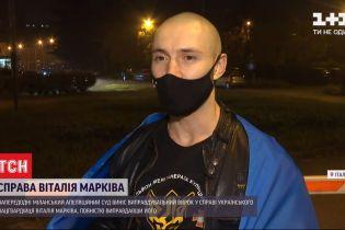 Виправданий італійським судом Віталій Марків повертається до України