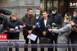 Суддів КСУ закликають добровільно піти у відставку