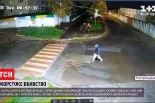 В Кировоградской области разыскивают молодого человека, подозреваемого в убийстве девушки