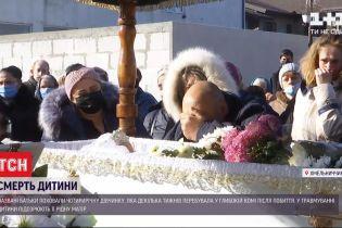 У Хмельницькій області поховали 4-річну дівчинку, яка перебувала у комі після побиття