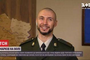 Віталій Марків планує позиватися до Європейського суду з прав людини через трирічне ув'язнення