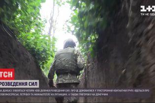 ТКГ договорилась о появлении новых участков разведения сил на Донбассе