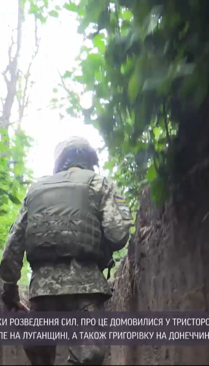 ТКГ домовилась про появу нових ділянок розведення сил на Донбасі