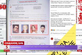 Несуразицы и плагиат: когда из украинских школ исчезнут некачественные учебники