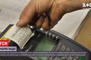 Верховна Рада провалила проєкт щодо відтермінування введення касових апаратів для ФОП
