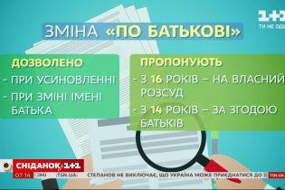 Українцям дозволили змінювати по батькові – Економічні новини