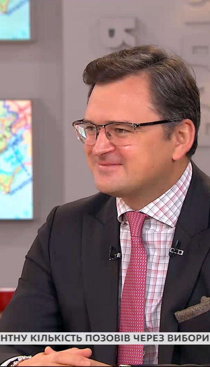 Міністр закордонних справ Дмитро Кулеба про вибори у США, безвіз з ЄС та партію угорців на Закарпатті