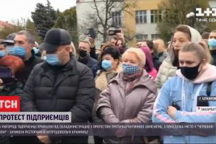 Ужгородські підприємці протестують через суворі карантинні обмеження