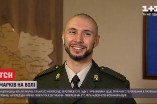 Оправданный Маркив планирует судиться в Европейском суде по правам человека из-за трехлетнего пребывания в тюрьме