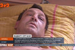 Протесты в Житомире: активисты требуют наказать виновных в жестоком избиении водителя