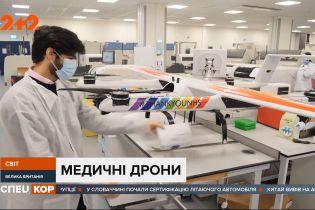 З лікарні до лабораторії: у Лондоні тестують дрони для доставки аналізів на коронавірус