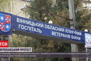 У Вінниці ветерани війни на Сході протестують проти перепрофілювання військового госпіталю