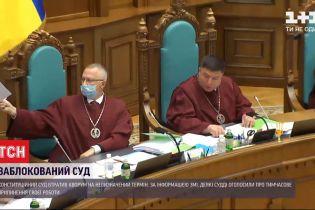 Конституційний суд на невизначений термін втратив кворум