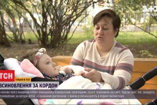 В Україні через пандемію утричі зменшились усиновлення дітей за кордон